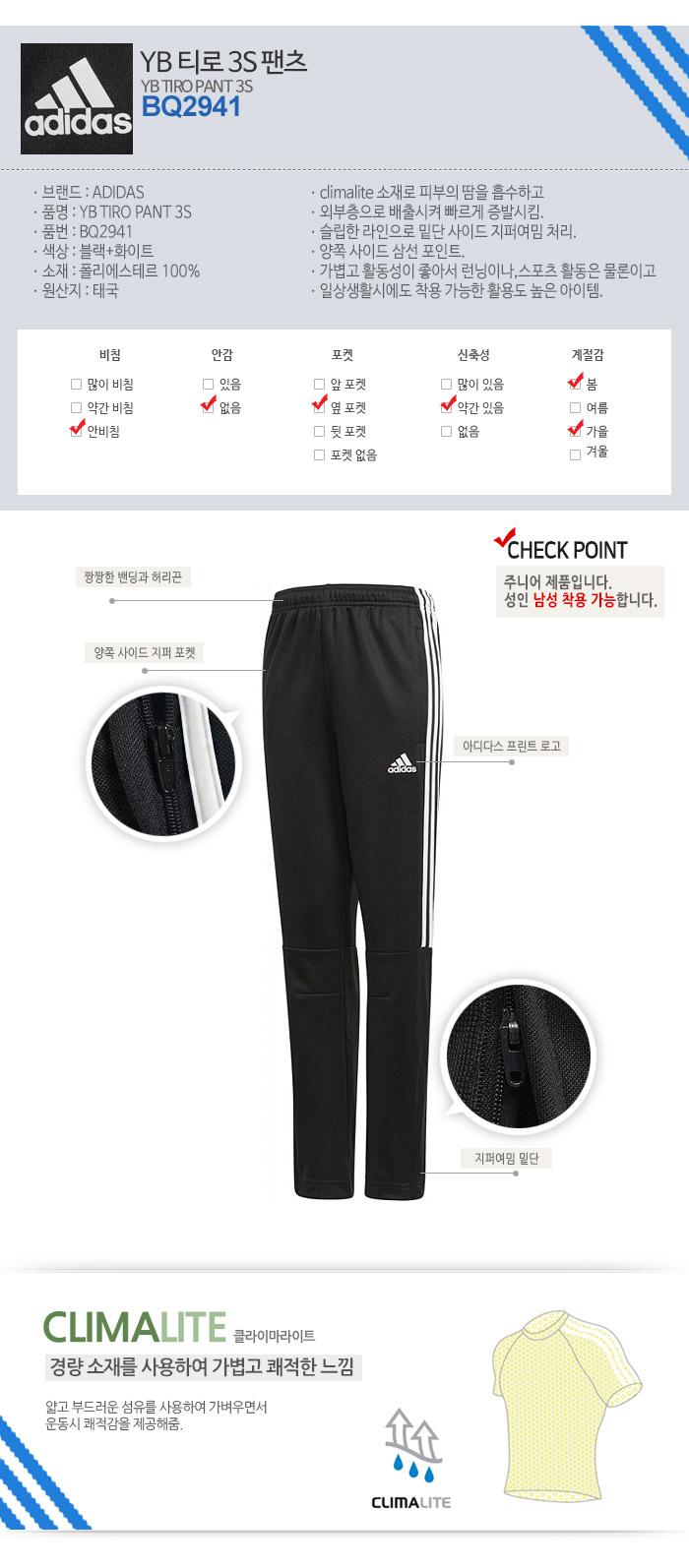 frotis Persistente Pasivo  Adidas ] YB Tiro 3S Pants BQ2941 - 11STREET